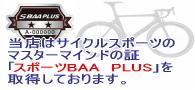 当店はサイクルスポーツのマスターマインドの証「スポーツBAA PLUS」を取得しております。
